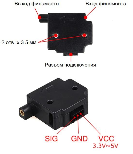 Схема устройства датчика