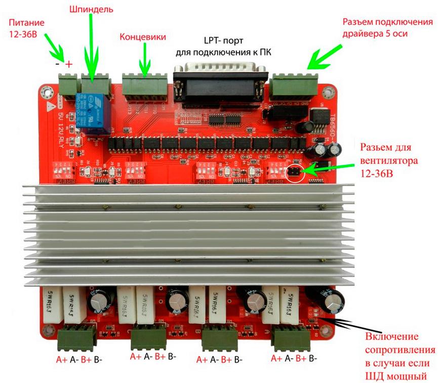 Tb6560ahq схема включения